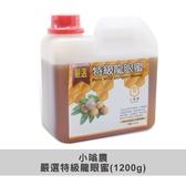 小嗡農-嚴選特級龍眼蜜(1200g)