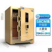 保險櫃 保險櫃家用小型60cm 70cm高3C認證指紋密碼辦公小型防盜保險箱 JD 新品特賣