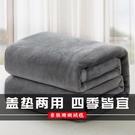 毛毯毛毯被子加厚保暖床單人珊瑚法蘭絨小毯子墊雙層午睡冬季宿舍學生【8折鉅惠】
