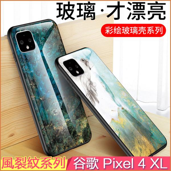 Google Pixel 4 XL 保護套 風裂紋 谷歌 pixel4 手機殼 保護殼 玻璃殼 鋼化背蓋 大理石 手機套