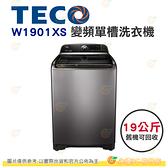 含拆箱定位+舊機回收 東元 TECO W1901XS 變頻 單槽 洗衣機 18kg 公司貨 微米氣泡洗衣 10種洗衣行程