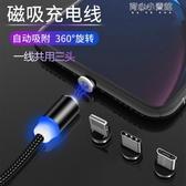 磁吸數據線快充磁鐵強磁力車載充電線器多頭通用蘋果安卓type-c 育心館