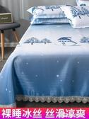 涼蓆 冰絲涼蓆床單1.8m1.5米可水洗摺疊夏季透氣新品2.0x2.2 ATF 蘑菇街小屋