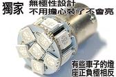 13SMD短版 無極性 (13晶 13顆 LED方向燈 GP GR G5 R5W VJR R10W GTR CUXI 新勁戰 新戰將 歐規斜角 美規直角)