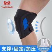 護膝運動護膝韌帶拉傷保護膝蓋護具護套半月板關節保護跑步訓練戶膝蓋 (一件免運)
