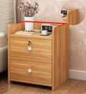 床頭櫃 帶鎖床頭櫃簡約現代簡易置物架出租房迷你小型儲物臥室床邊小櫃子 2021新款
