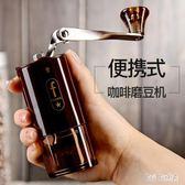 咖啡磨豆機迷你手動便攜式咖啡手搖家用單品小型打咖啡豆研磨粉碎 QQ8486