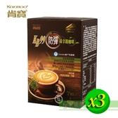 【即期良品】【肯寶】KB99防彈綠拿鐵咖啡(15g/7包入) x 3盒_限量出清2020/7/3