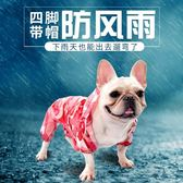 狗狗雨衣四腳防水寵物雨衣金毛大型犬柯基小狗衣服雪納瑞泰迪鬆獅