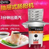粉鐣王 廣東商用燃氣腸粉機抽屜式防干燒全自動節能蒸粉兩抽一份igo「摩登大道」