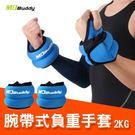 MDBuddy腕帶式負重手套2KG(一雙)(訓練 重量訓練 負重訓練 免運≡體院≡