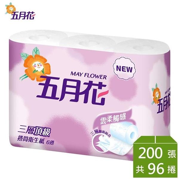 箱購免運 | 五月花三層捲筒衛生紙200張x6捲x16袋