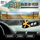 台灣現貨-汽車大視野 後視鏡 後照鏡 汽車後照鏡 汽車後視鏡 車內後視鏡 【CO0170】普特車旅精