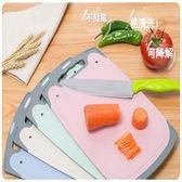 【雙色長形砧板】韓系北歐環保無毒小麥秸稈 防霉防滑抗菌耐用切菜板