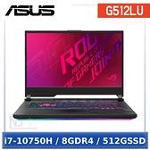 【4月限時促】 ASUS G512LU-0081H10750H 15.6吋 ROG 電競 筆電 (i7-10750H/8GDR4/512GSSD/W10)