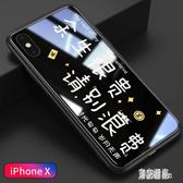 蘋果x手機殼iPhone xs maXiPhonexr余生很貴玻璃7plus ip8 iPhone8P軟邊XR六xsmax七6s網紅 GW296『東京潮流』