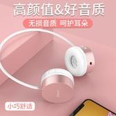 小巧耳機頭戴式無線輕便有線帶麥耳麥女生可愛潮韓版少女心華為 NMS名購居家