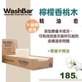 【SofyDOG】WashBar 大動物專用天然精油皂