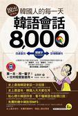 (二手書)說出韓國人的每一天:韓語會話8,000