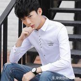 秋季新品長袖襯衫男士韓版修身青少年白色襯衣潮流男衣服休閒寸衫 時尚潮流