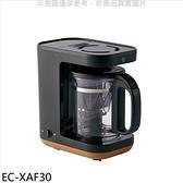 象印【EC-XAF30】STAN美型雙重加熱咖啡機