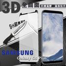 【愛瘋潮】三星 Samsung Galaxy S8 plus 3D曲面全膠 滿版縮邊 9H鋼化玻璃 螢幕保護貼