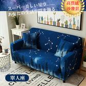 (冬季選物)星空 舒適輕柔彈力沙發套-1人座 沙發套 沙發罩 椅套 萬用