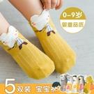 5雙裝 嬰兒襪子春秋中筒寶寶純棉女童男童棉襪【淘嘟嘟】