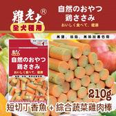 [寵樂子]《雞老大》寵物機能雞肉零食 - CBS-26 短切丁香魚+綜合蔬菜雞肉棒 210g / 狗零食