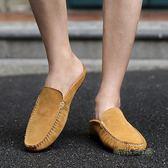 豆豆鞋夏季休閒鞋包頭半拖鞋男個性潮拖男士戶外懶人鞋無鞋跟半拖「時尚彩虹屋」