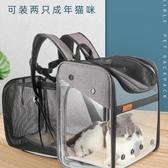 大號便攜貓包夏天外出寵物全透明太空艙貓咪背包外帶雙肩拓展書包 快速出貨 限時鉅惠