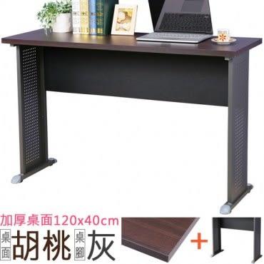 Homelike 格雷120x40工作桌-加厚桌面-胡桃桌面/灰腳