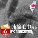 台灣製 24兩 純棉吸水毛巾--雙染(12條裝)  [86649]