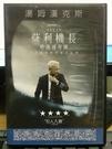 挖寶二手片-0B02-602-正版DVD-電影【薩利機長:哈德遜奇蹟】-麥迪遜之橋導演 湯姆漢克(直購價)