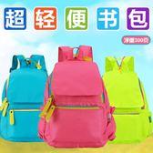 小學生書包旅游雙肩包男女童小孩書包輕便春游休閒兒童背包旅行潮 卡布奇诺
