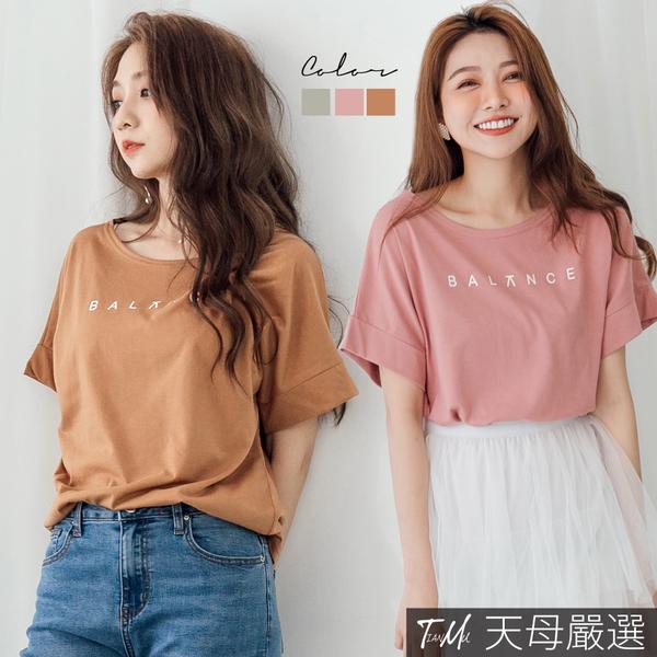 【天母嚴選】BALANCE英文印字寬鬆棉質T恤(共三色)