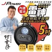 J-Power 杰強 JP-SUB-01 5吋 LED版 紅色 低音砲 [富廉網]
