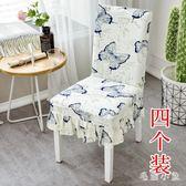 家用連體椅子套餐椅墊套裝布藝通用餐椅套凳子套歐式餐桌椅子套罩 ys6407『毛菇小象』