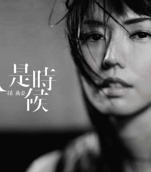 孫燕姿 是時候 復刻收藏版 CD (音樂影片購)