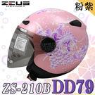 【ZEUS ZS 210B DD79 花卉 淺粉紅 半罩 瑞獅 安全帽 3/4罩 安全帽】內襯可拆洗、免運費