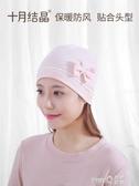 十月結晶月子帽產後春秋產婦帽防風保暖女孕婦坐月子時尚薄款夏季  (pink Q 時尚女裝)