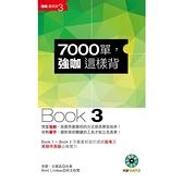7000單強咖這樣背Book3(1MP3)
