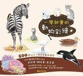 (二手書)一學就會的動物彩繪