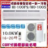 CSPF節能省電【HERAN 禾聯】10.0KW 16-20坪 一對一 定頻單冷空調《HI-100F9/HO-1005》全機3年保固