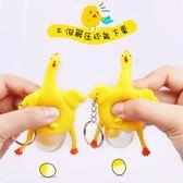 創意玩具搞怪髪泄球雞捏捏樂擠蛋雞惡搞下蛋雞減壓球整蠱搞笑