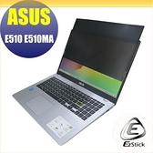 【Ezstick】ASUS E510 E510MA 筆記型電腦防窺保護片 ( 防窺片 )