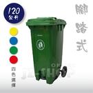 120L 腳踏式二輪掀蓋拖桶-經濟型 資源回收 垃圾桶 分類桶 廚餘桶 社區大樓(黃/藍/綠/紅)