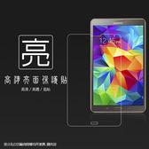 ◇亮面螢幕保護貼 SAMSUNG 三星 GALAXY Tab S 8.4 T705 (LTE版) 平板保護貼 軟性 亮貼 亮面貼