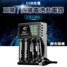 USB 電池充電器 三號電池充電器 四號電池充電器 三號AA/四號AAA 電池 充電器 充電電池(19-263)