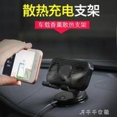 車載手機散熱架萬能通用款多功能導航usb風扇散熱器充電支架香薰 千千女鞋